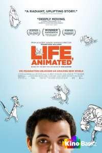 Фильм Анимированная жизнь смотреть онлайн