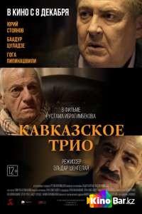 Фильм Кавказское трио смотреть онлайн