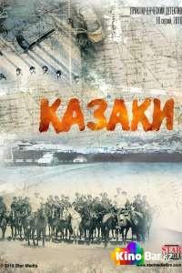 Фильм Казаки 1 сезон смотреть онлайн