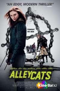 Фильм Уличные коты смотреть онлайн