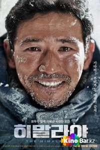 Фильм Гималаи смотреть онлайн