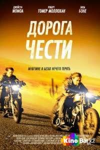 Фильм Дорога чести смотреть онлайн
