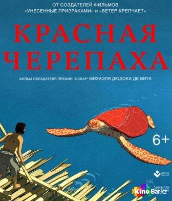 Фильм Красная черепаха смотреть онлайн