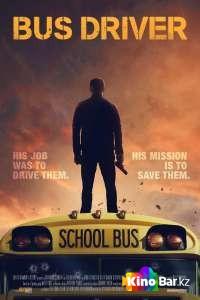 Фильм Водитель автобуса смотреть онлайн