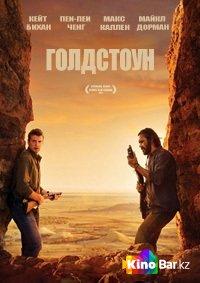 Фильм Голдстоун смотреть онлайн