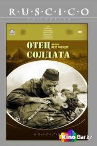 Фильм Отец солдата смотреть онлайн