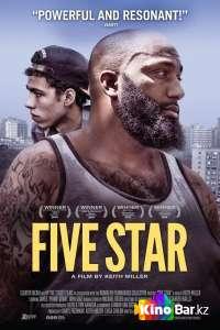 Фильм Пять звезд смотреть онлайн