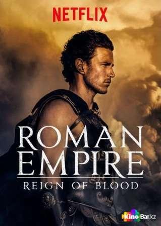Фильм Римская империя: Власть крови 1 сезон смотреть онлайн