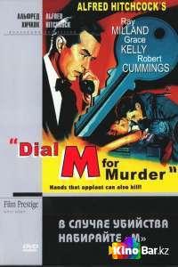 Фильм В случае убийства набирайте «М» смотреть онлайн