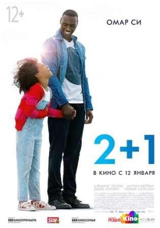 Фильм 2+1 / Два плюс один смотреть онлайн