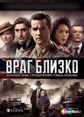 Фильм Враг близко 1 сезон смотреть онлайн