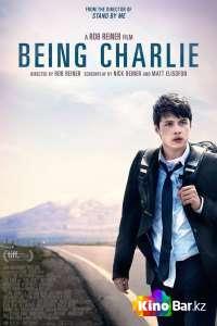 Фильм Быть Чарли смотреть онлайн