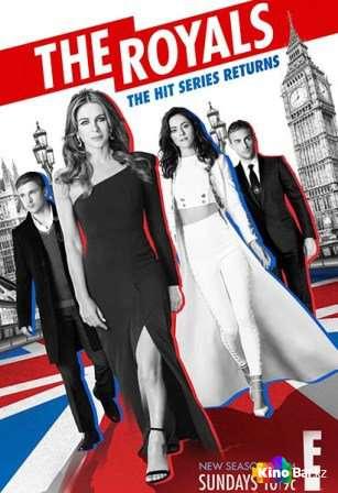 Фильм Члены королевской семьи 3 сезон смотреть онлайн