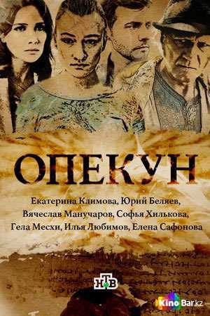 Фильм Опекун 1 сезон смотреть онлайн