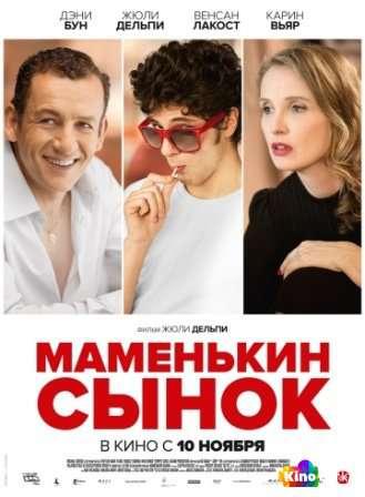 Фильм Лоло / Маменькин сынок смотреть онлайн