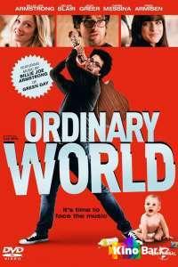 Фильм Обыкновенный мир смотреть онлайн