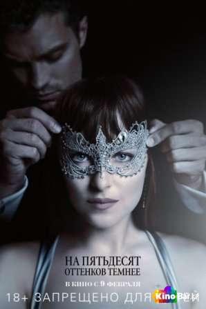 Фильм На пятьдесят оттенков темнее | Расширенная версия смотреть онлайн