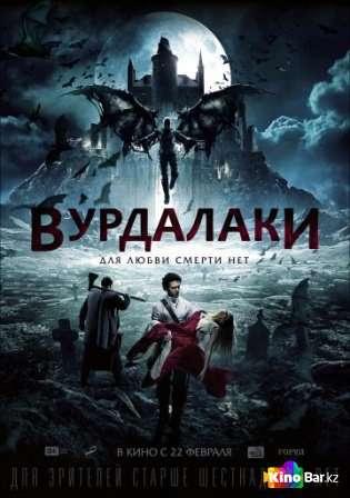 Фильм Вурдалаки смотреть онлайн