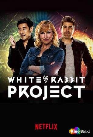 Фильм Проект Белый кролик 1 сезон 7,8,9,10 выпуск смотреть онлайн