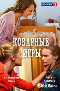 Фильм Коварные игры 1,2,3,4 серия смотреть онлайн