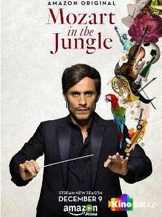 Фильм Моцарт в джунглях 3 сезон смотреть онлайн