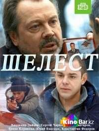 Фильм Шелест 1 сезон смотреть онлайн