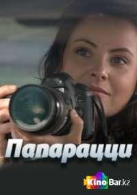 Фильм Папарацци 1,2,3,4 серия смотреть онлайн