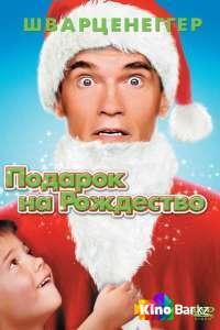 Фильм Подарок на Рождество смотреть онлайн