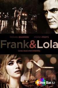 Фильм Фрэнк и Лола смотреть онлайн