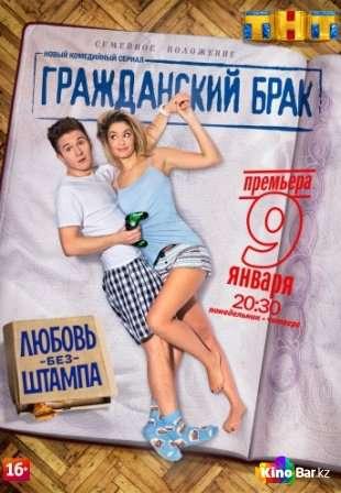 Фильм Гражданский брак 1 сезон смотреть онлайн