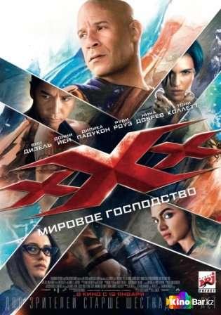 Фильм Три икса: Мировое господство смотреть онлайн