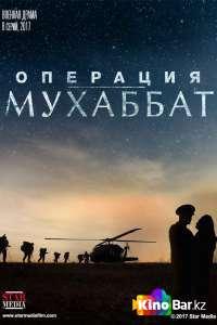 Фильм Операция Мухаббат 1 сезон смотреть онлайн