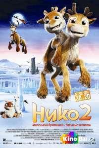 Фильм Нико2 смотреть онлайн
