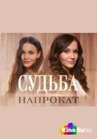 Фильм Судьба напрокат смотреть онлайн