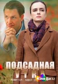Фильм Подсадная утка 1,2,3,4 серия смотреть онлайн