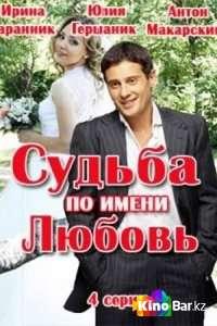 Фильм Судьба по имени любовь 1,2,3,4 серия смотреть онлайн