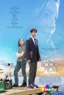 Фильм Книга любви смотреть онлайн