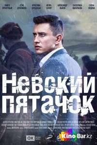 Фильм Невский пятачок смотреть онлайн