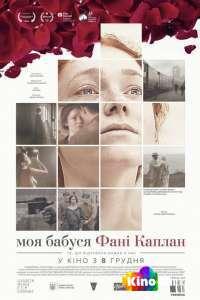 Фильм Моя бабушка Фанни Каплан смотреть онлайн