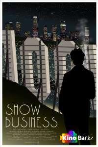 Фильм Шоу-бизнес смотреть онлайн