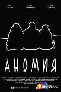 Фильм Аномия смотреть онлайн