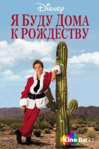 Фильм Я буду дома к Рождеству смотреть онлайн