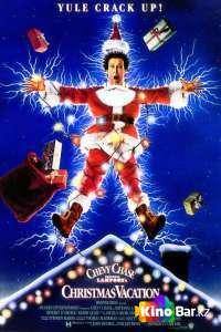 Фильм Рождественские каникулы смотреть онлайн