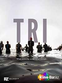 Фильм Три смотреть онлайн