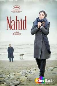 Фильм Нахид смотреть онлайн