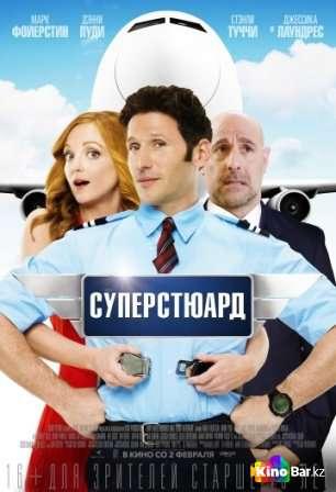 Фильм Суперстюард смотреть онлайн