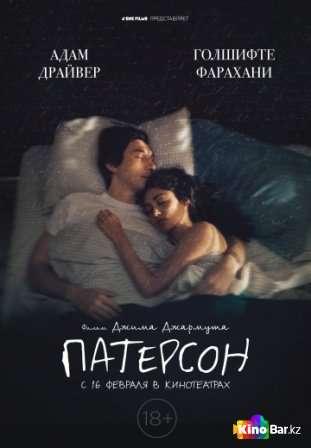 Фильм Патерсон смотреть онлайн
