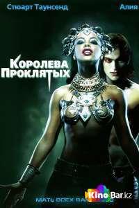 Фильм Королева проклятых смотреть онлайн