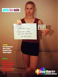 Фильм Девушки на продажу смотреть онлайн