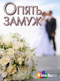 Фильм Опять замуж смотреть онлайн